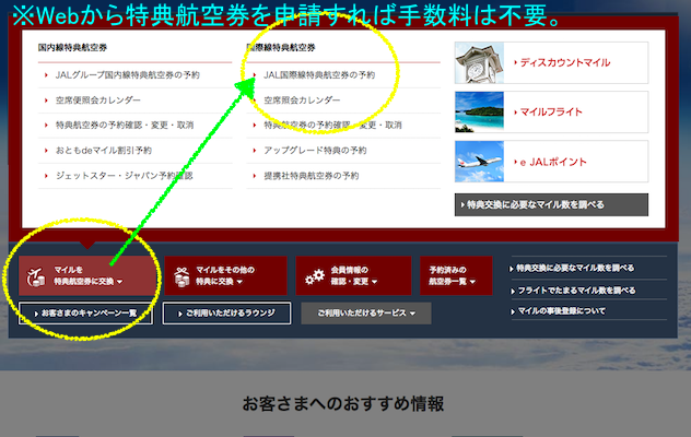 JAL マイル 使う